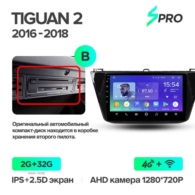 Штатная магнитола Teyes SPRO для Volkswagen Tiguan 2 2016-2018 на Android 8.1 B 4G+WiFi 2Gb + 32Gb