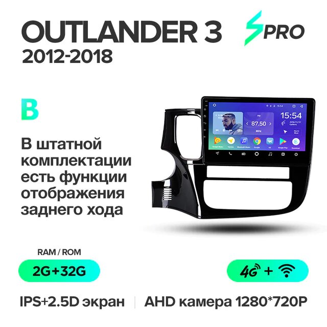 Штатная магнитола Teyes SPRO для Mitsubishi Outlander 3 2012-2018 на Android 8.1 B 4G+WiFi 2Gb + 32Gb