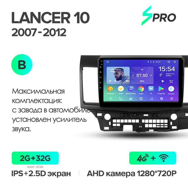 Штатная магнитола Teyes SPRO для Mitsubishi Lancer 10 CY 2007-2012 на Android 8.1 B 4G+WiFi 2Gb + 32Gb