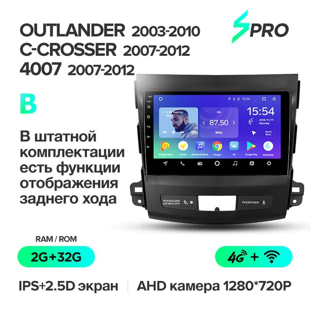 Штатная магнитола Teyes SPRO для Mitsubishi Outlander 2 2005-2011 на Android 8.1 B 4G+WiFi 2Gb + 32Gb