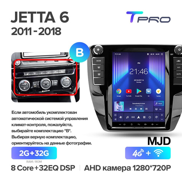 Штатная магнитола Teyes TPRO для Volkswagen Jetta 6 2011-2018 на Android 8.1 B 4G+WiFi 2Gb + 32Gb