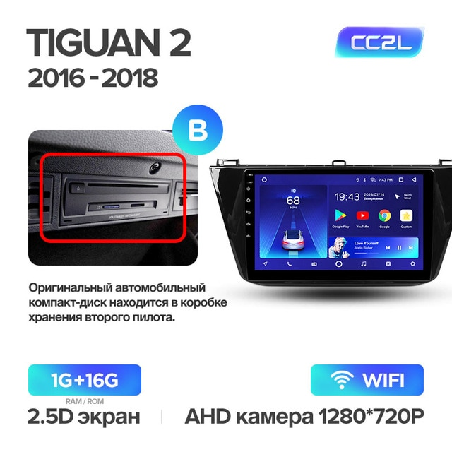 Штатная магнитола Teyes для Volkswagen Tiguan 2 2016-2018 на Android 8.1 B WiFi 1Gb + 16Gb