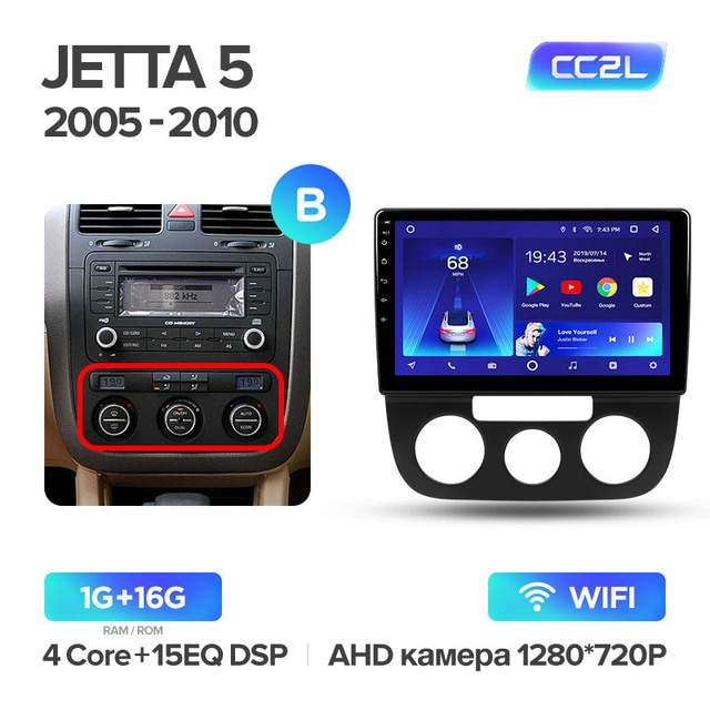 Штатная магнитола Teyes для Volkswagen Jetta 5 2005-2010 на Android 8.1 B WiFi 1Gb + 16Gb