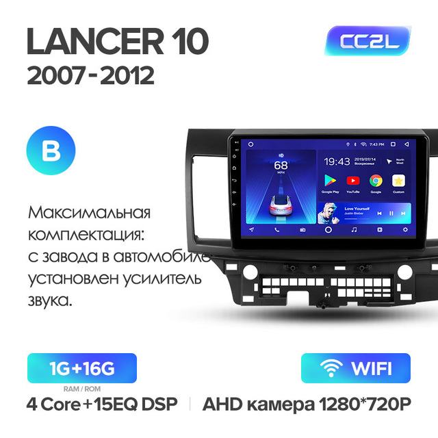 Штатная магнитола Teyes для Mitsubishi Lancer 10 CY 2007-2012 на Android 8.1 B WiFi 1Gb + 16Gb