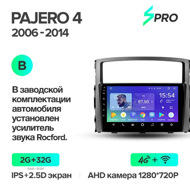Штатная магнитола Teyes SPRO для Mitsubishi Pajero 4 2006-2014 на Android 8.1 B 4G+WiFi 2Gb + 32Gb