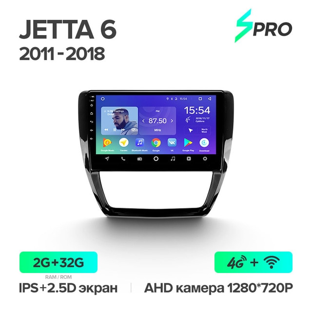 Штатная магнитола Teyes SPRO для Volkswagen Jetta 6 2011-2018 на Android 8.1 4G+WiFi 2Gb + 32Gb